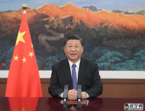 习近平在亚投行第五届理事会年会视频会议开幕式上的致辞(双语全文)