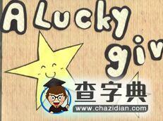 一位幸运的女孩 A Lucky Girl