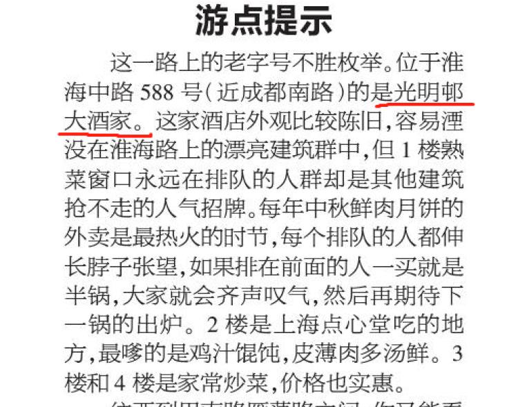 2008年2月5日新民晚报(本报资料图)