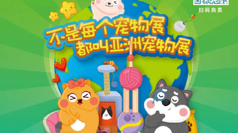用宠爱点亮8月魔都丨第23届亚洲宠物展门票福利