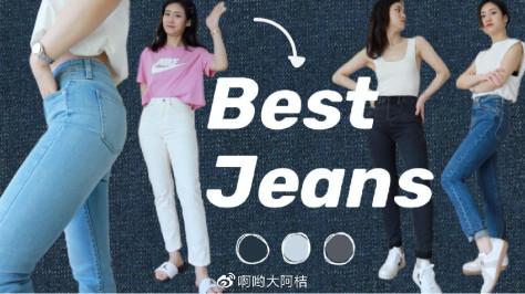 保姆级牛仔裤网购指南——13条神裤干货总结文