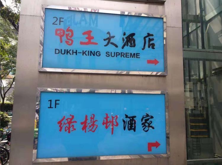 """店招和外面的广告招牌仍然使用""""绿杨邨酒家""""字样"""
