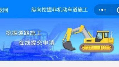 """""""天津交管服务直通车""""微信小程序上线新功能"""