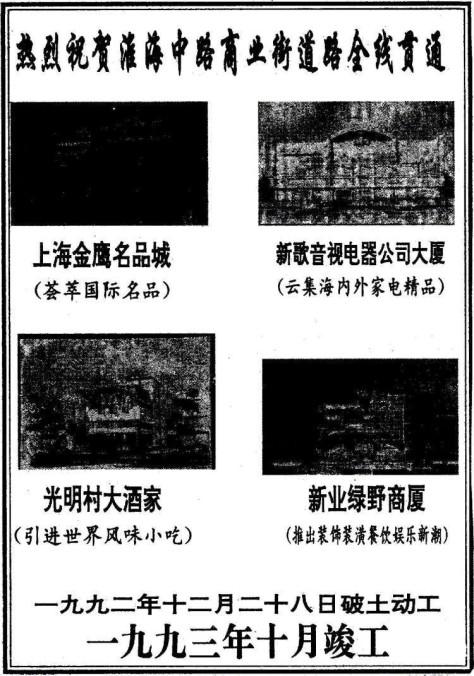 1992年12月30日新民晚报(本报资料图)