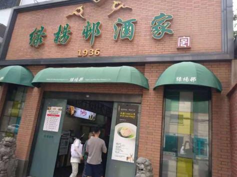 """绿杨村酒家店招为""""绿杨邨酒家"""""""