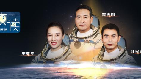 """【夜读】新""""太空出差三人组"""",每个人的故事都不简单"""
