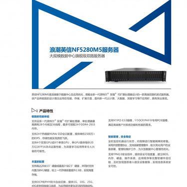 浪潮服务器供应商 浪潮NF5280M5彩页