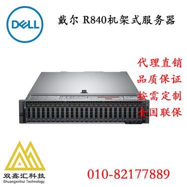 Dell戴尔服务器 PowerEdge R840 2U/4U服务器8盘24盘机架式服务器