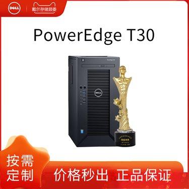 Dell/戴尔服务器T30/戴尔T30服务器/Dell服务器T30/DELLT30服务器/戴尔服务器