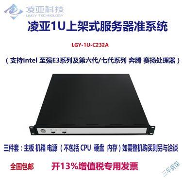 凌亚科技 1U 232芯片组可定制化机架式服务器(内置三盘位)