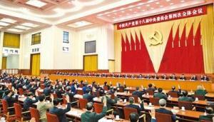 中共十八届四中全会专题研究依法治国