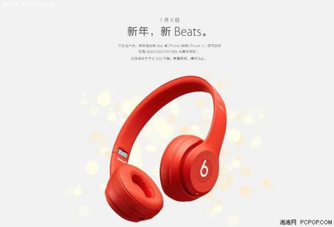 苹果官网新年促销:买指定款送Beats耳机