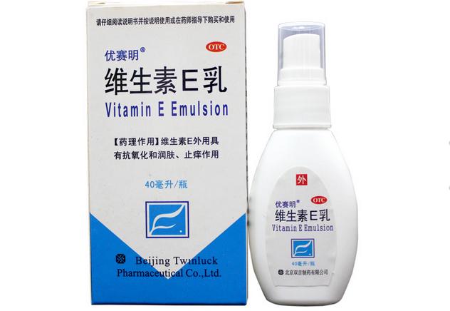 维生素E乳