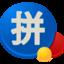 谷歌拼音输入法 2.7.25