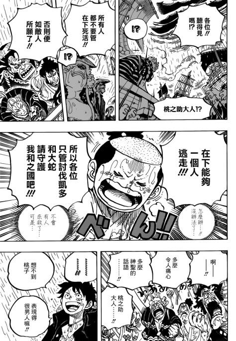 海贼王 第976话 请指教!!!