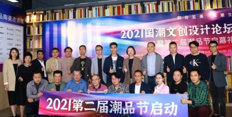 """""""和合至美·共潮生""""2021国潮文创设计论坛暨第二届潮品节启"""