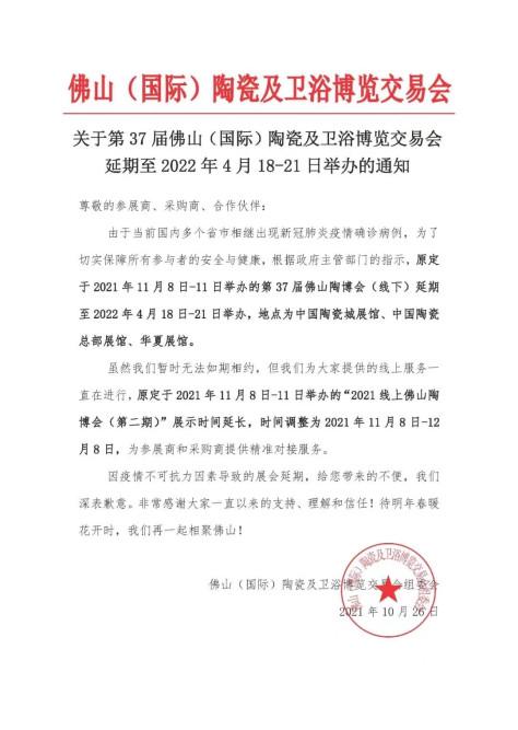 第37届佛山陶博会延期至2022年4月1