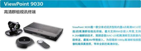 华为视讯高清终端ViewPoint 9030