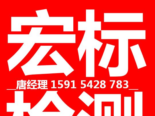 宏标检测认证(深圳)有限公司
