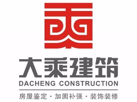 东莞市大乘建筑工程技术有限公司