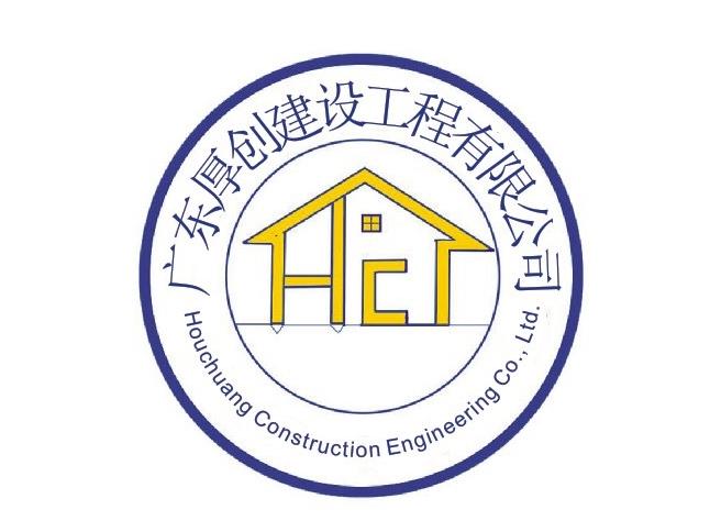 广东厚创建设工程有限公司