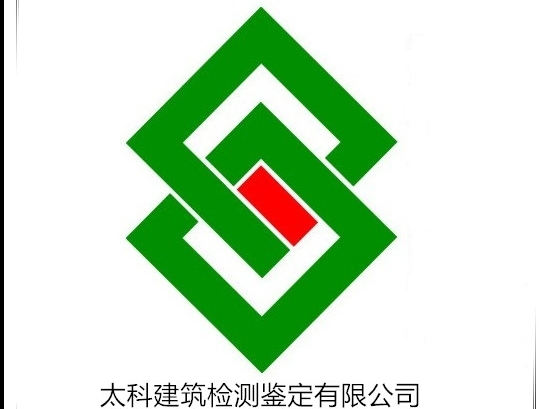 深圳市太科建筑检测鉴定有限公司