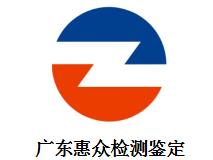 广东惠众建筑工程检测鉴定有限公司