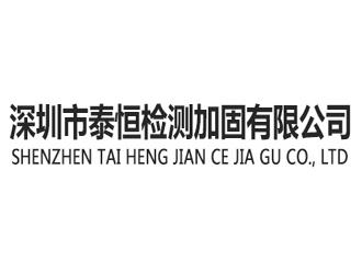 深圳市泰恒检测加固有限公司
