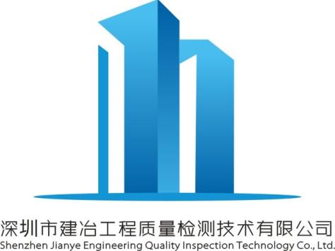 深圳市建冶工程质量检测技术有限公司
