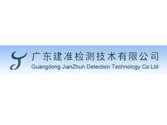 广东建准检测技术有限公司