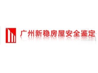 广州新稳房屋安全鉴定有限公司
