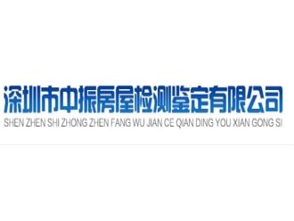 深圳市中振房屋检测鉴定有限公司