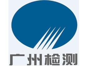 广州建设工程质量安全检测中心有限公司