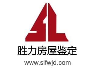广州胜力房屋安全鉴定有限公司