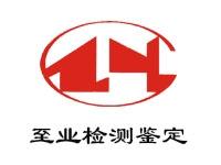 广东至业建筑结构检测鉴定有限公司