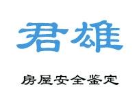 广州君雄房屋鉴定技术服务有限公司