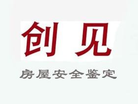 广州市创见房屋鉴定有限公司