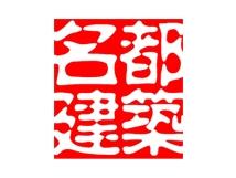 广东名都设计有限公司