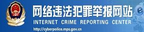 网络违法犯罪举报
