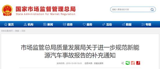 市场监管总局:新能源车企应在冒烟、起火事故发生后12小时内报告基本信息