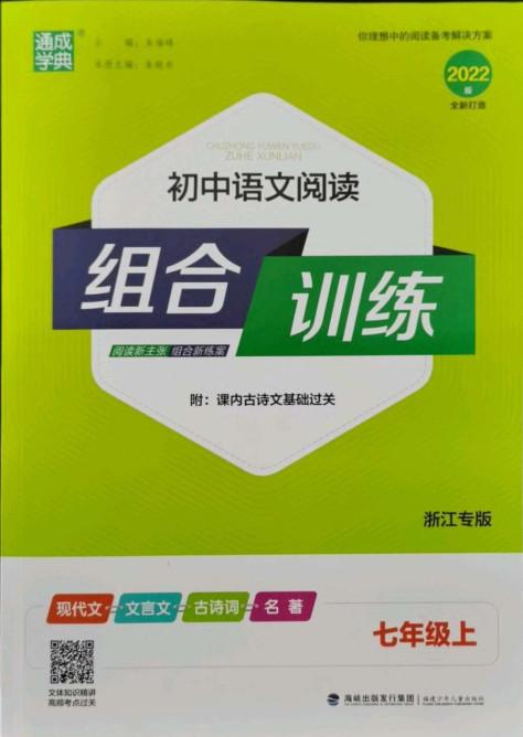 2021年通城学典初中语文阅读组合训练七年级上册人教版浙江专版