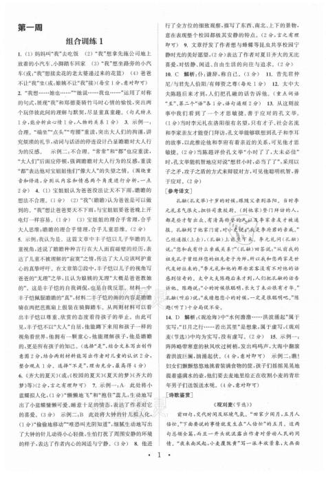 2021年通城学典初中语文阅读组合训练七年级上册人教版浙江专版参考答案第1页