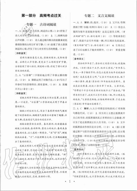 2020年通城学典初中语文阅读组合训练七年级上册浙江专版第1页
