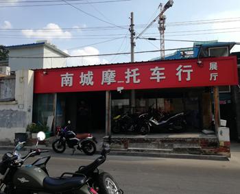 北京南城盛祥摩托车销售有限公司