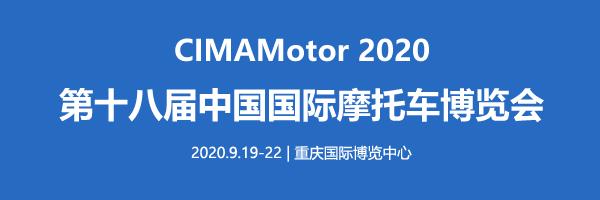 第十八届中国国际摩博会博览会