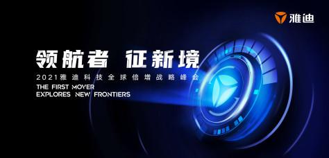 雅迪全球倍增战略峰会倒计时,电动两轮车产业格局迎来新变革!