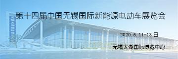 第十四届中国无锡国际新能源电动车展览会