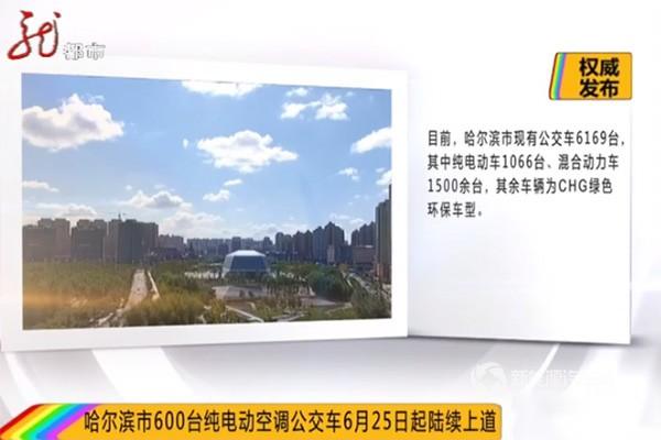 黑龙江哈尔滨新购置600台纯电动公交车,即将投入运行