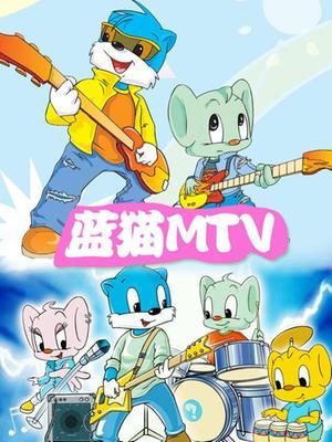蓝猫MTV