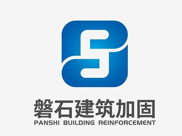 广东磐石建筑加固工程有限公司